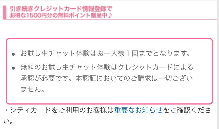 クレジットカード認証で1500円分のポイントGET〜エンジェルライブでお試し無料ポイントをもらう(クレジットカードで0円決済する)
