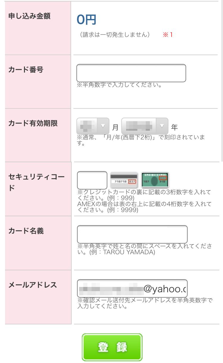 クレジット情報の登録画面〜エンジェルライブでお試し無料ポイントをもらう(クレジットカードで0円決済する)