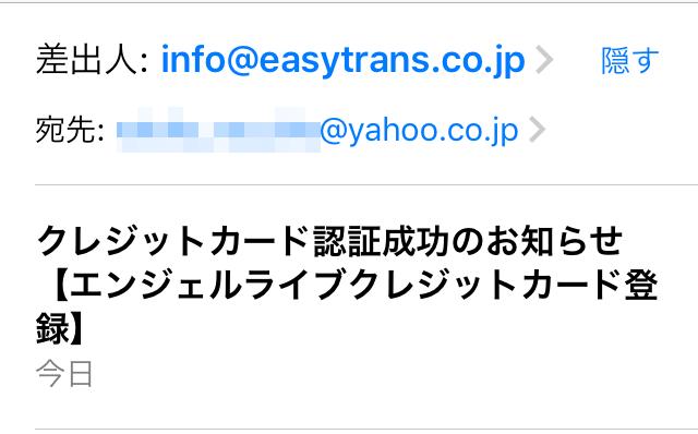 クレジットカード認証完了のメール受信〜エンジェルライブでお試し無料ポイントをもらう(クレジットカードで0円決済する)