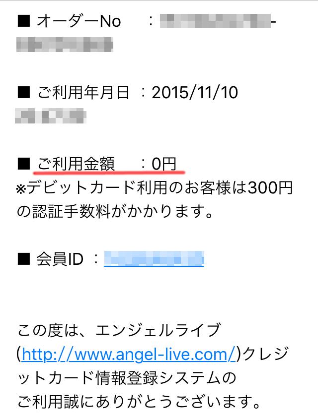 クレジットカード認証メールの中身を確認〜エンジェルライブでお試し無料ポイントをもらう(クレジットカードで0円決済する)