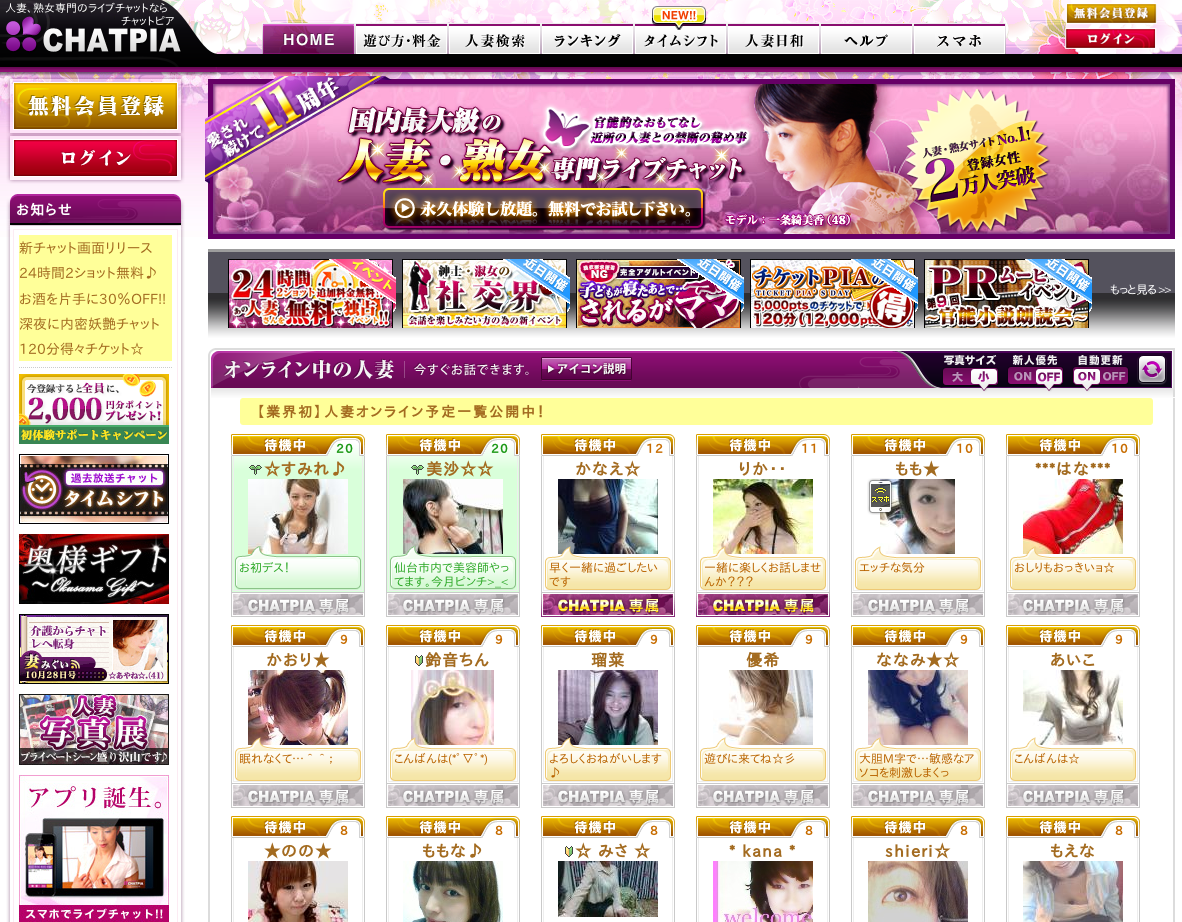 日本全国の素人の人妻熟女25000人以上が登録する国内最大級のライブチャットサイト『チャットピア』