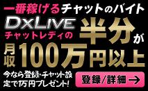 チャトレの半分が月収100万円以上稼いでるのはDXライブ