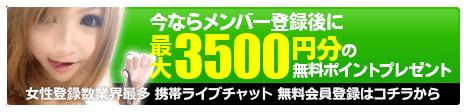 2ちゃんねるなど掲示板でも利用者の口コミで評判が良くおススメのスマホのライブチャット「ガールズチャット(girlschat)」なら3500円分の無料体験ができる