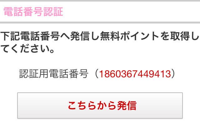 アダルトライブチャット「ジュエル(jewel)」で初期サービスポイントだけでなく、登録後にさらに無料で1900ポイントをもらう方法を図解(5)ジュエルで電話番号の認証