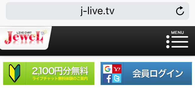 2ちゃんねるなど掲示板でも利用者の口コミで評判が良くおススメのアダルトライブチャット「ジュエル(jewel)」を無料体験できるPCMAXログインの方法を図解(1)Jewelトップページのログイン