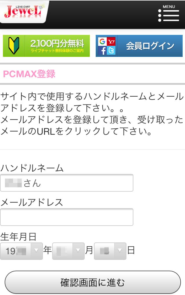 2ちゃんねるなど掲示板でも利用者の口コミで評判が良くおススメのアダルトライブチャット「ジュエル(jewel)」を無料体験できるPCMAXログインの方法を図解(5)ジュエル用の情報を入力します