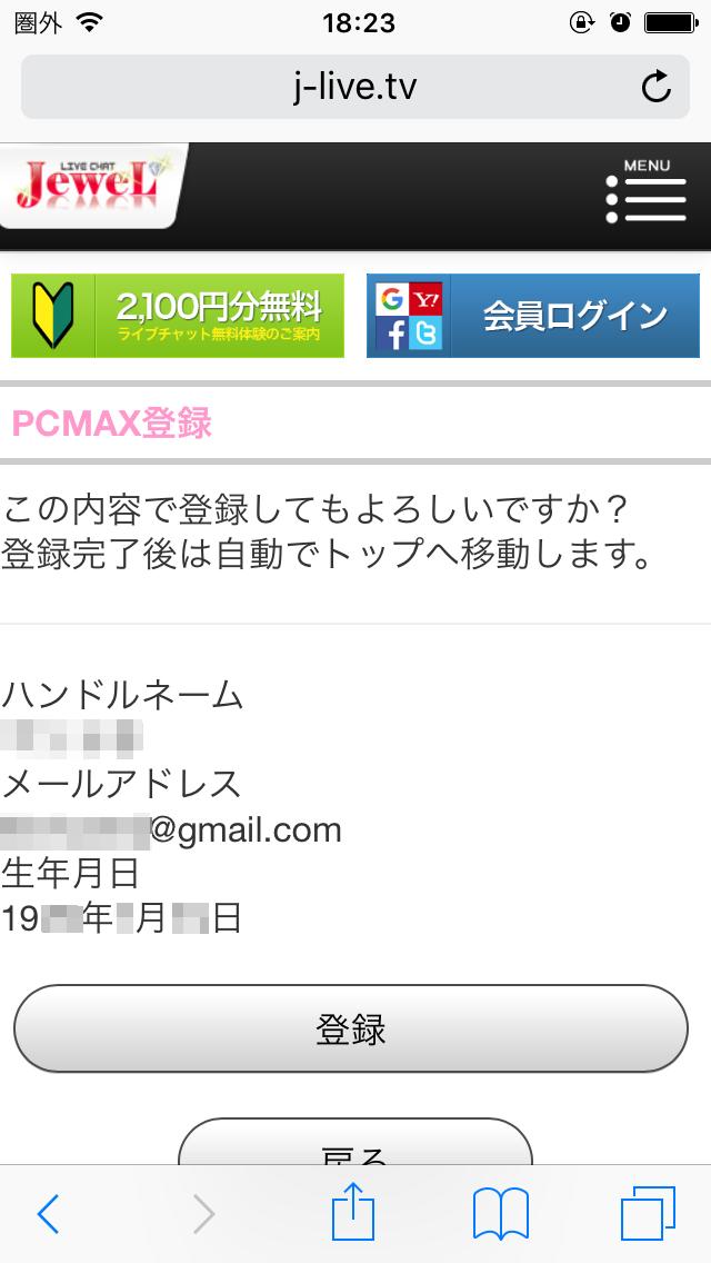 2ちゃんねるなど掲示板でも利用者の口コミで評判が良くおススメのアダルトライブチャット「ジュエル(jewel)」を無料体験できるPCMAXログインの方法を図解(6)ジュエル用情報の確認画面