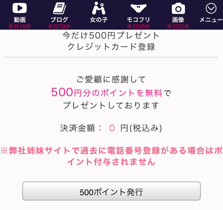 モコムの0円決済で、500円分のポイントGET