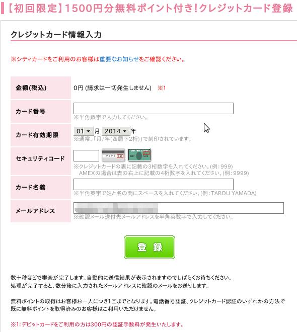 クレジットカードでの0円認証画面