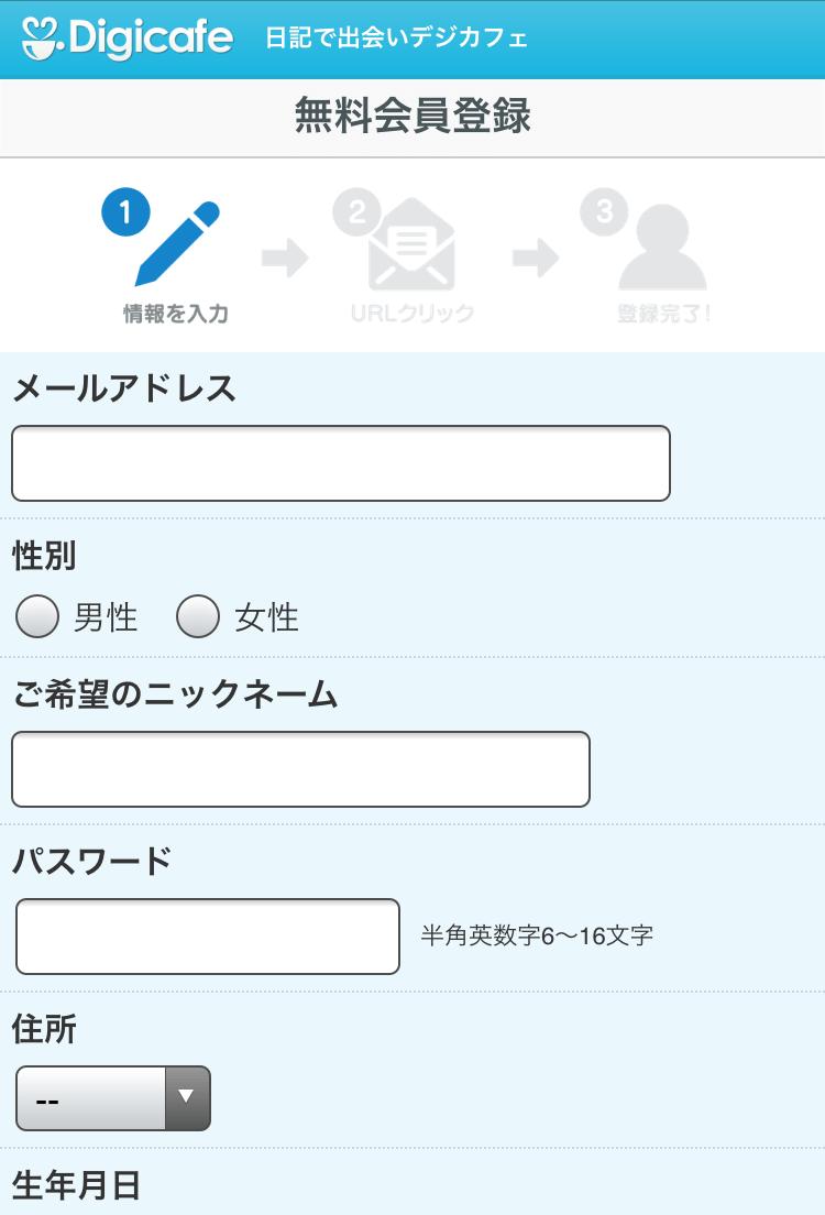 無料会員登録の情報入力