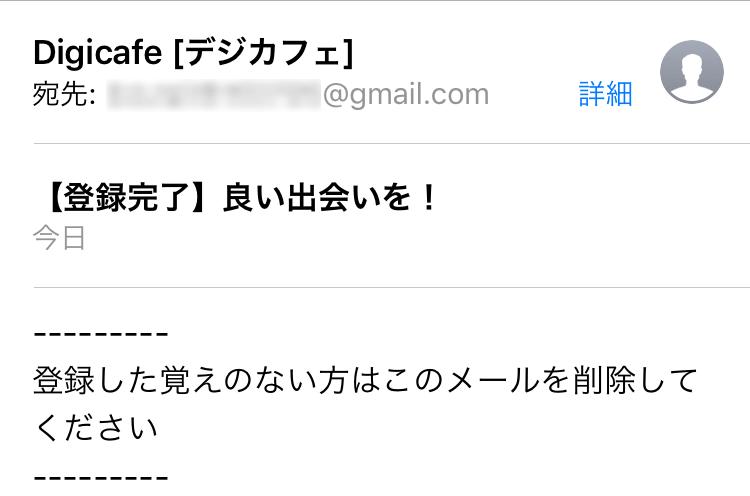デジカフェの登録完了メール