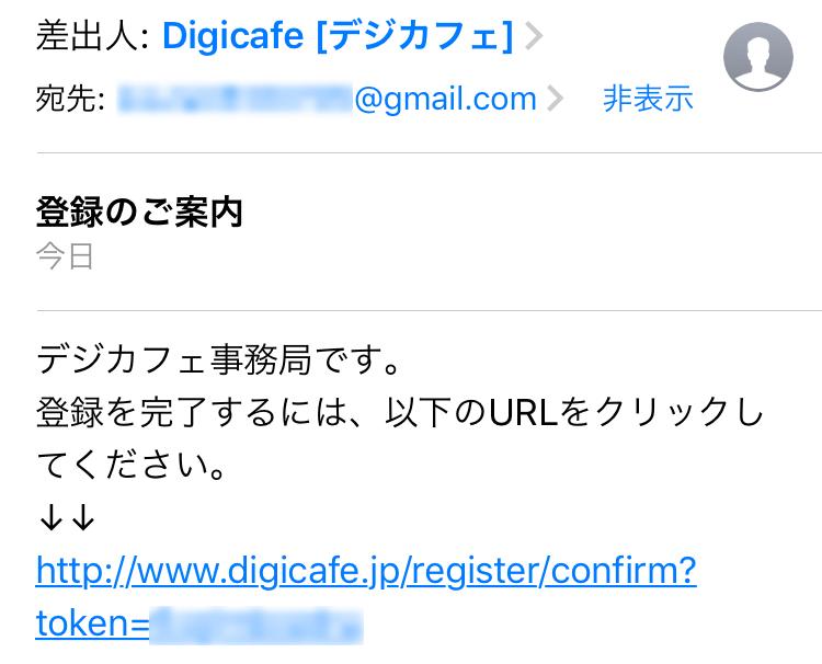 デジカフェ登録の案内メール