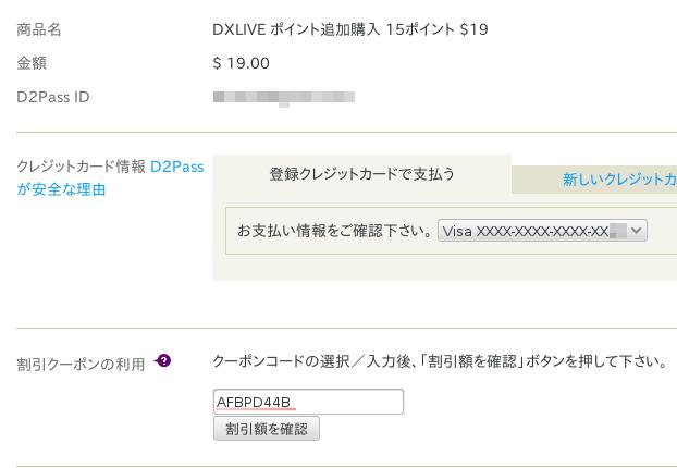 DXLIVEでポイント追加時に10ドル割引!