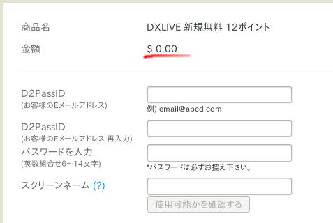 DXLIVE無料アカウント作成に必要な項目を入力する