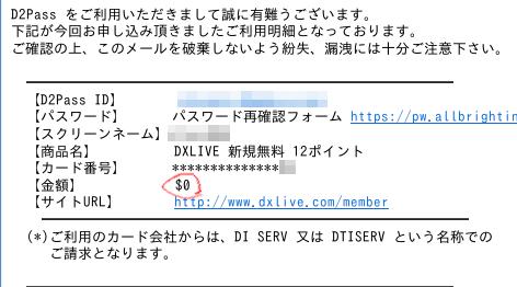 DXLIVEから登録完了のメールが届く