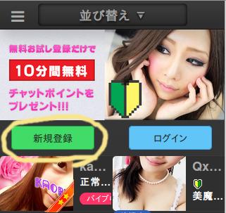 【スマホ】DXLIVE無料登録入口