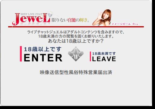 人気アダルト・ライブチャット「JEWEL(ジュエル)」に無料登録してお試し体験するやり方(1)