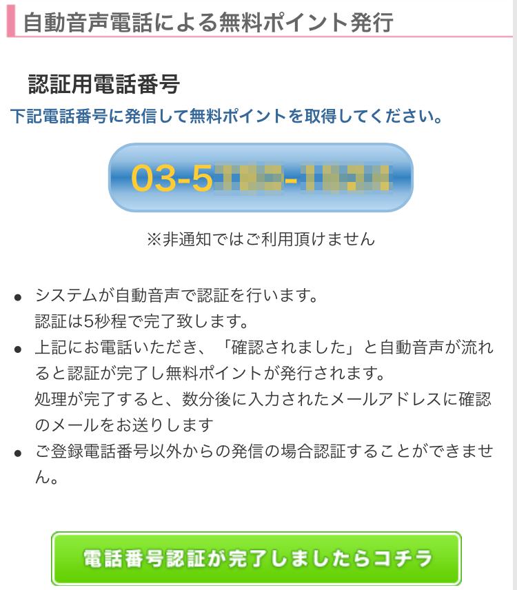 認証用の電話番号が表示される〜エンジェルライブでお試し無料ポイントをもらう(電話番号の登録)