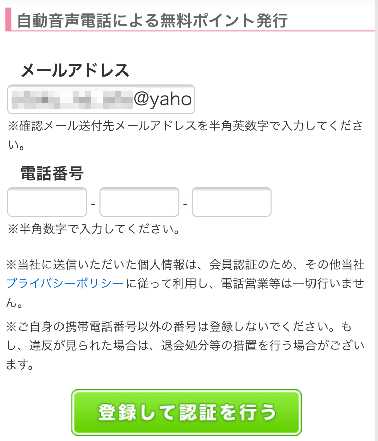 自動音声電話認証の画面〜エンジェルライブでお試し無料ポイントをもらう(電話番号の登録)